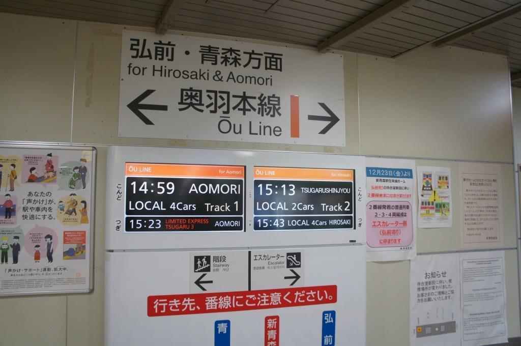 新青森駅15