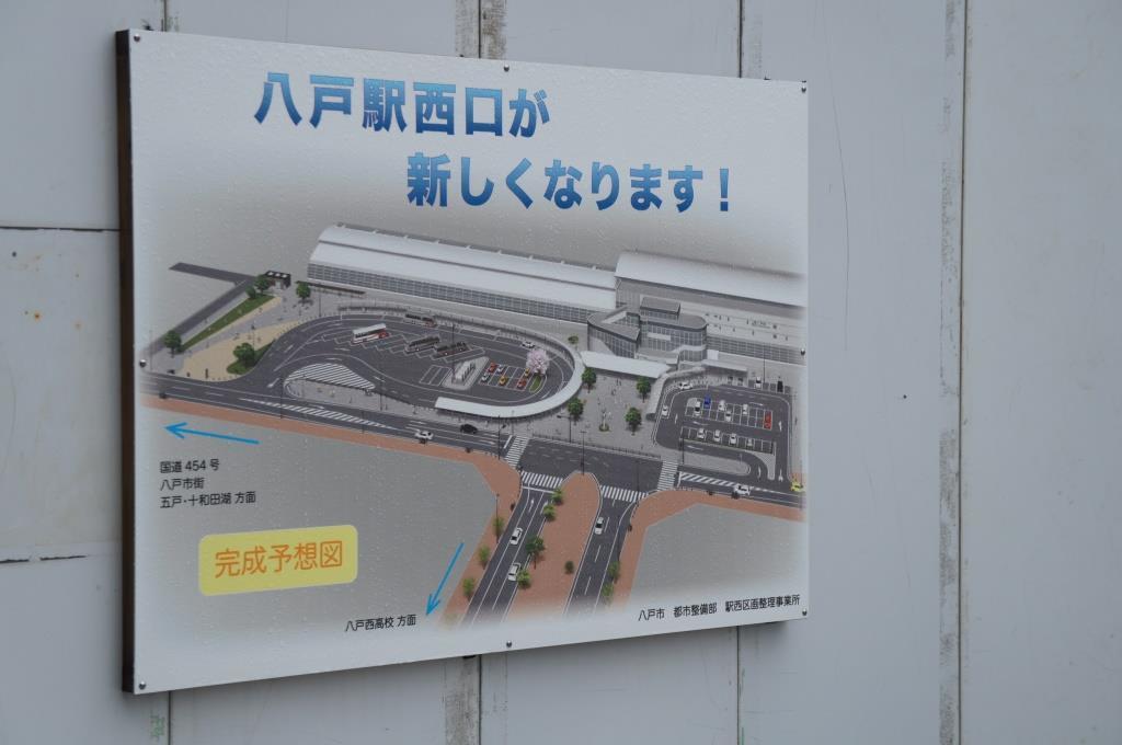 八戸駅09