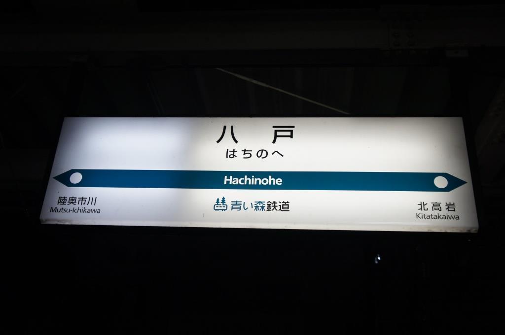 八戸駅13