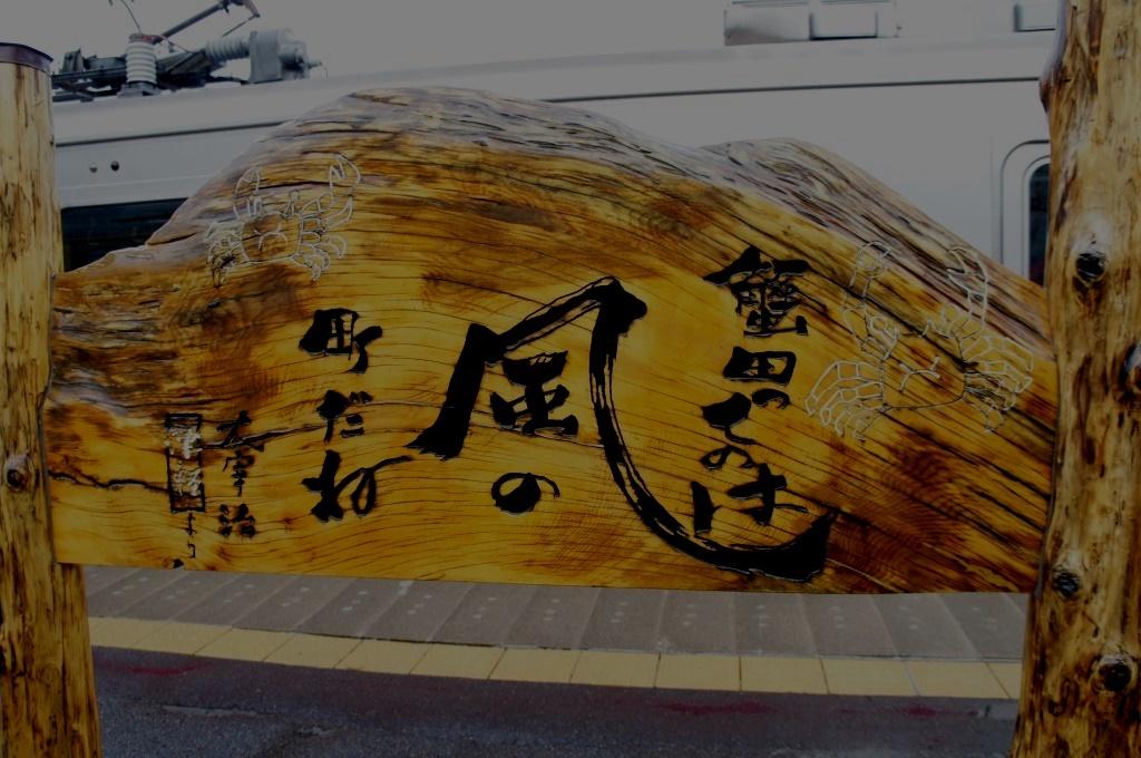 蟹田駅03