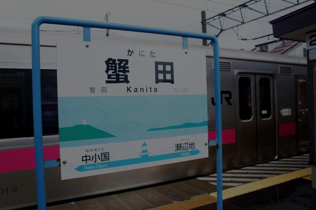 蟹田駅04