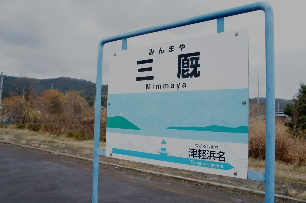 三厩駅01