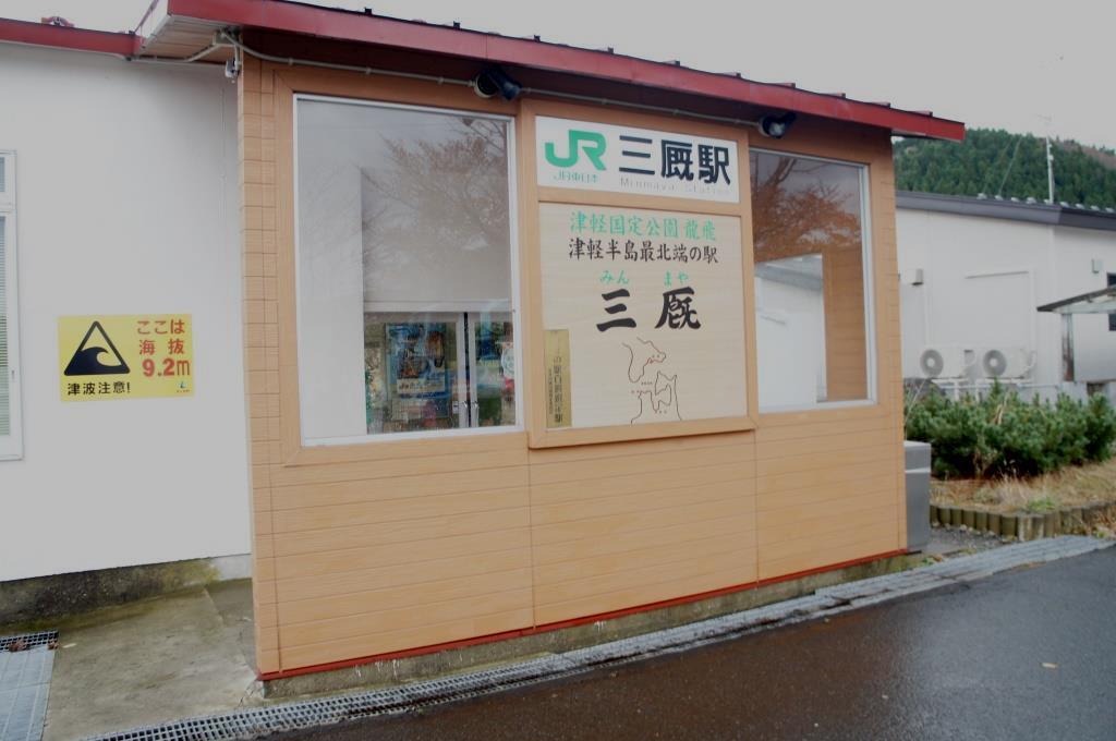 三厩駅05