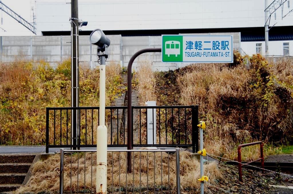 津軽二股駅03