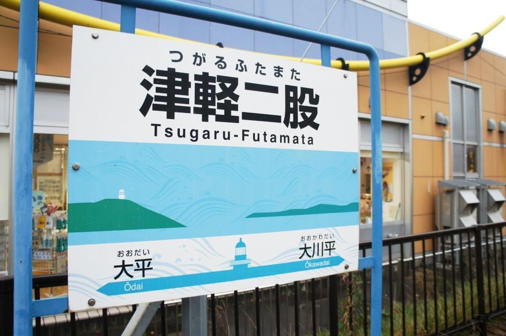 津軽二股駅05