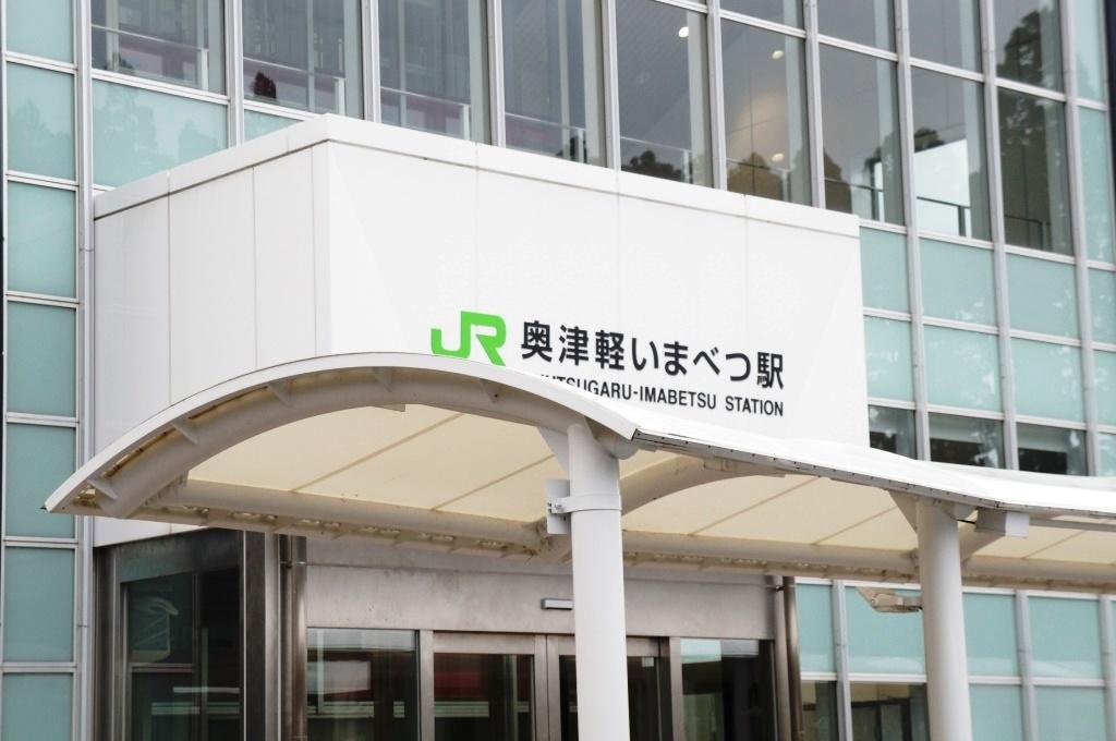 奥津軽今別駅02