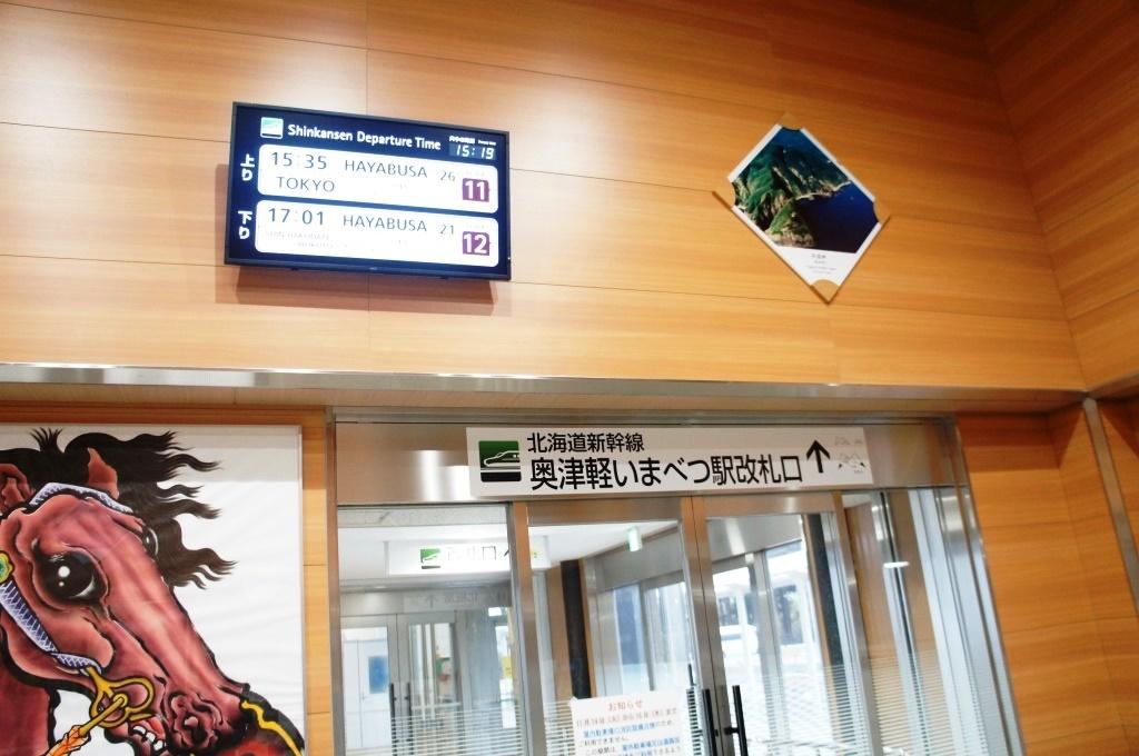 奥津軽今別駅06