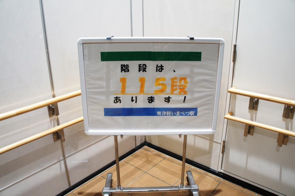 奥津軽今別駅08