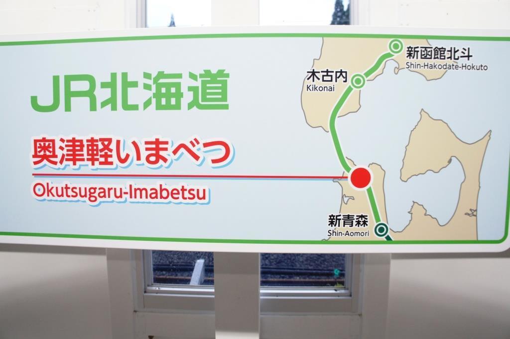 奥津軽今別駅15