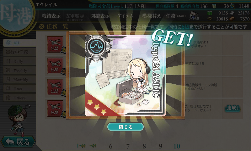 KanColle-171005-00194687.png