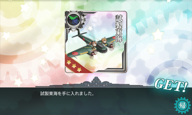 KanColle-171118-18475644.png