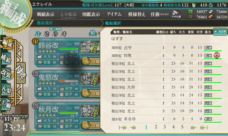KanColle-171119-23241242.png