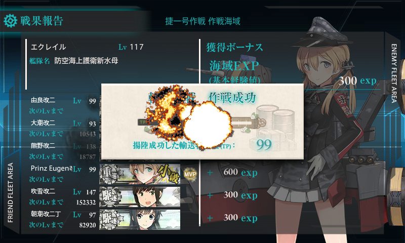 KanColle-171124-21234234.png