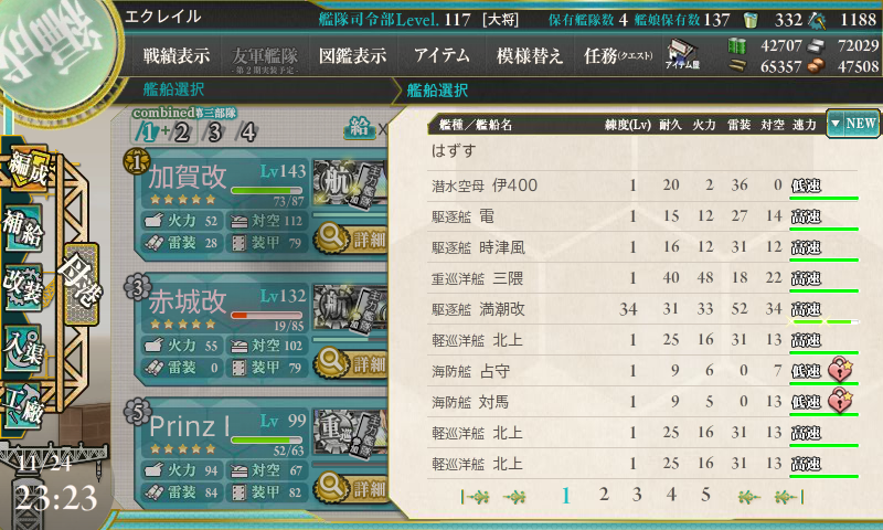 KanColle-171124-23231448.png