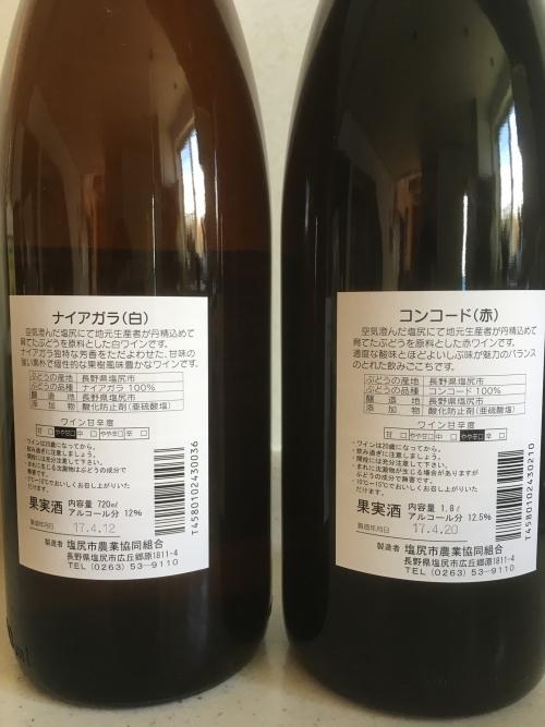 塩尻ワイン②