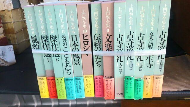 20171014_古本買取岡山・土門拳全集