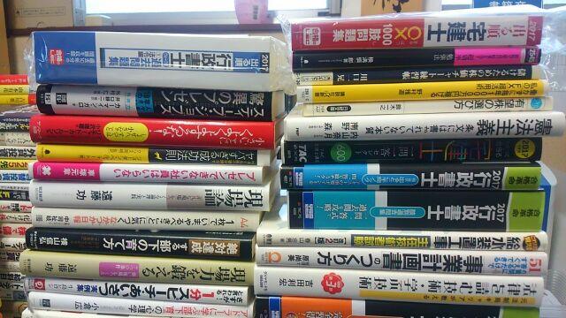 20171020_資格本買取・岡山