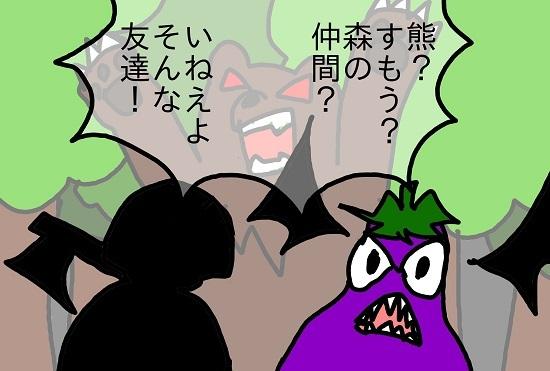 ナス太郎3