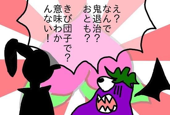 ナス太郎2
