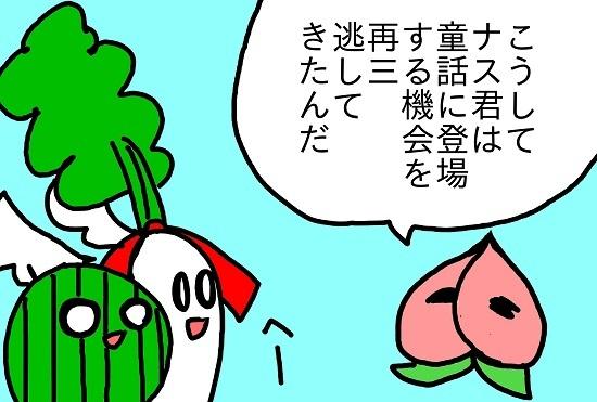 ナス太郎4
