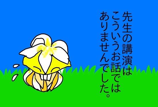 レモンさん謝罪