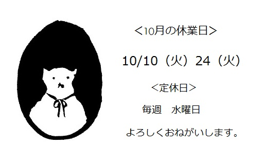 10月お休み