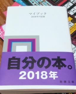 s_WP_20171008_18_27_10_Pro_新潮文庫_マイブック2018_01
