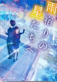 s_2017-10-27 20-44 スターツ出版_小春りん_雨宿りの星たちへ