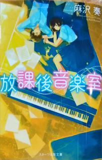 s_2017-10-27 20-44 スターツ出版_麻沢奏_放課後音楽室
