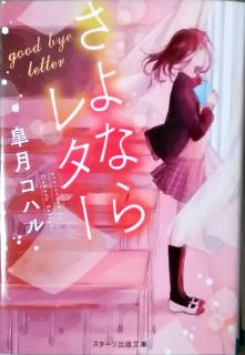 s_2017-11-30 22-10 スターツ出版文庫_皐月コハル_さよらなレター