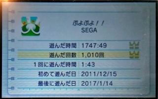 s_2017-12-08 9-03 ぷよぷよ 20th プレイデータ