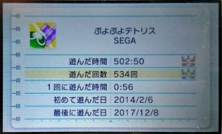s_2017-12-08 9-03 ぷよぷよ テトリス プレイデータ
