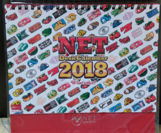s_WP_20171218_00_37_11_Pro_NET_卓上カレンダー2017年版_表紙