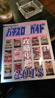 s_WP_20171222_19_42_35_Pro_2018年鑑ガイド