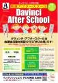 Davinci Afterschool