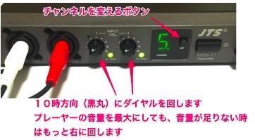 フォン端子で送信機に繋いだようす