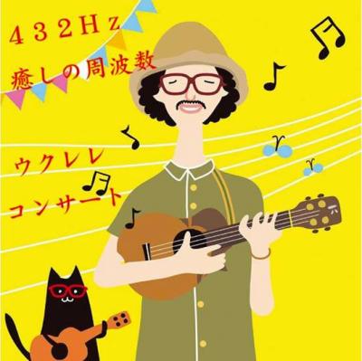 ukulele432.png