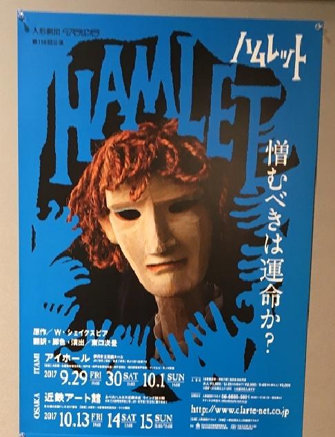 ハムレットポスター