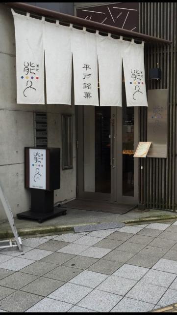 0000 【熊久】の麩饅頭 平戸銘菓4