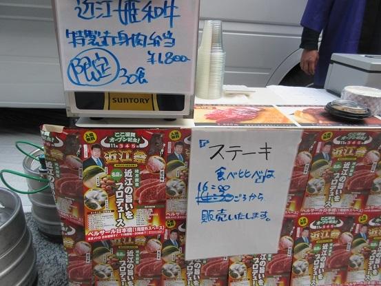 2B02 近江祭 1104
