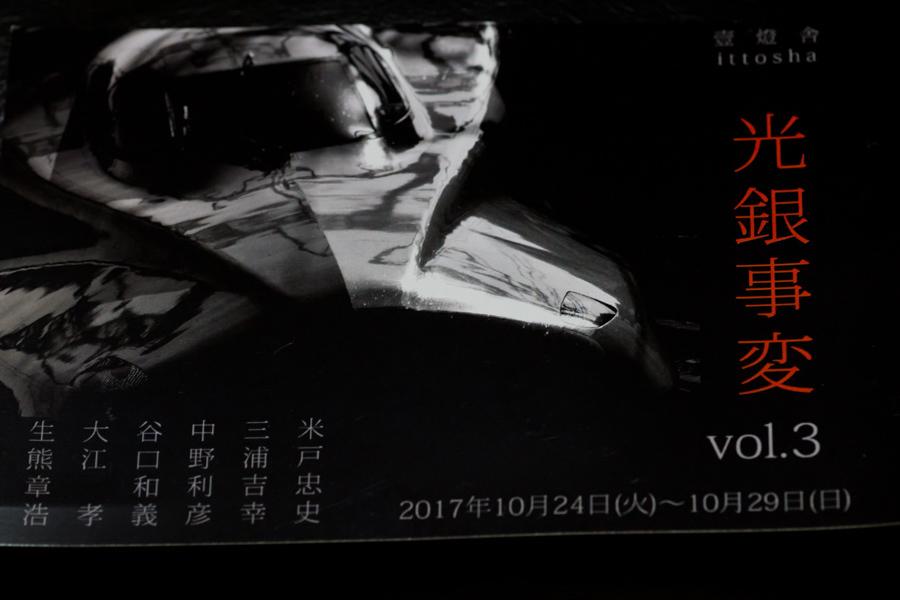 20171029_写真展_2