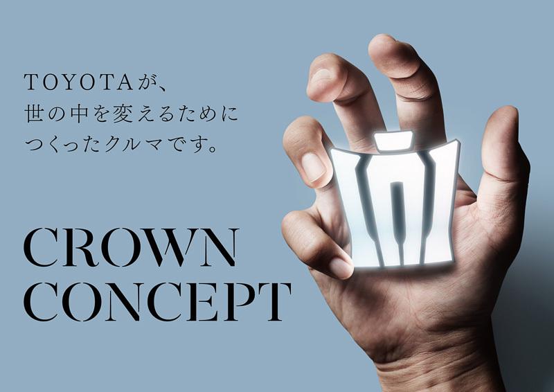 トヨタクラウン03