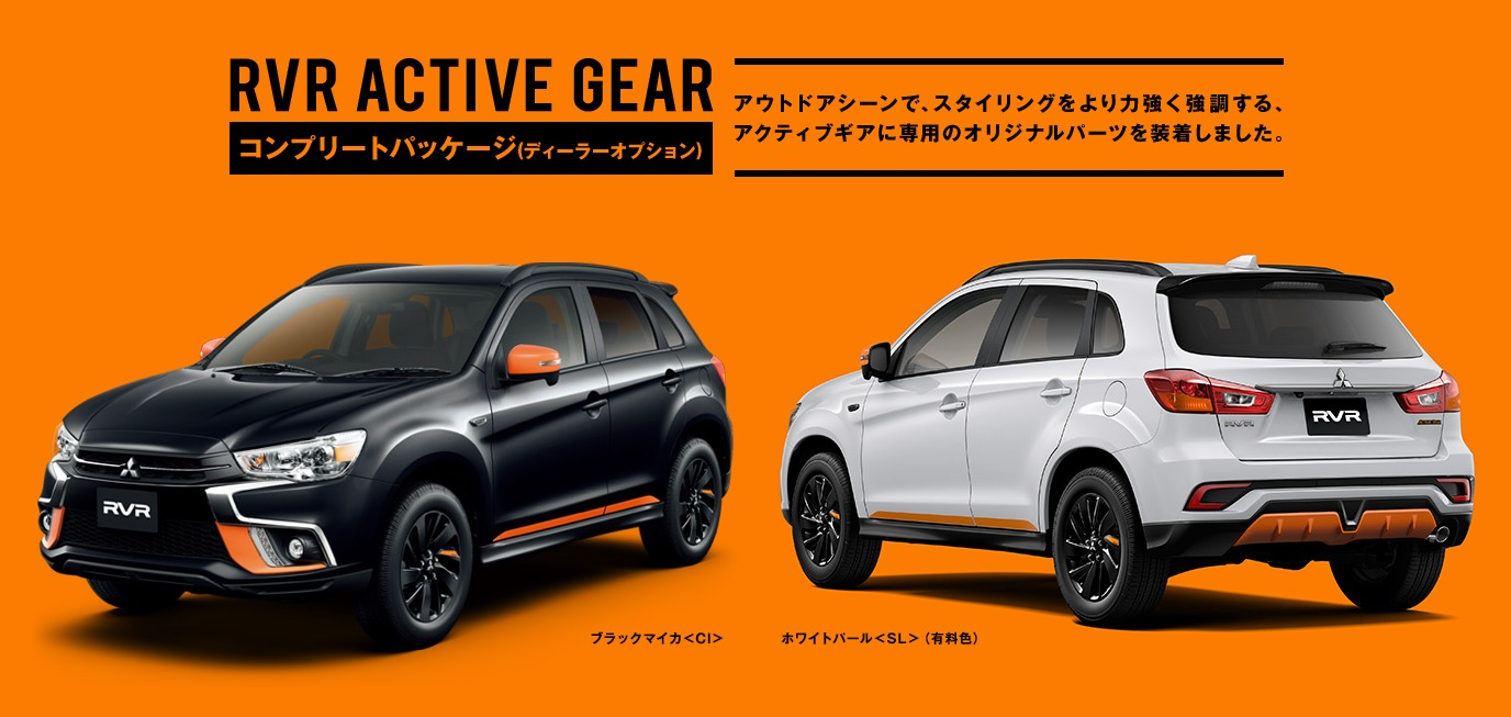 ACTIVE GEAR スペシャルサイト MITSUBISHI MOTORS JAPAN (2)