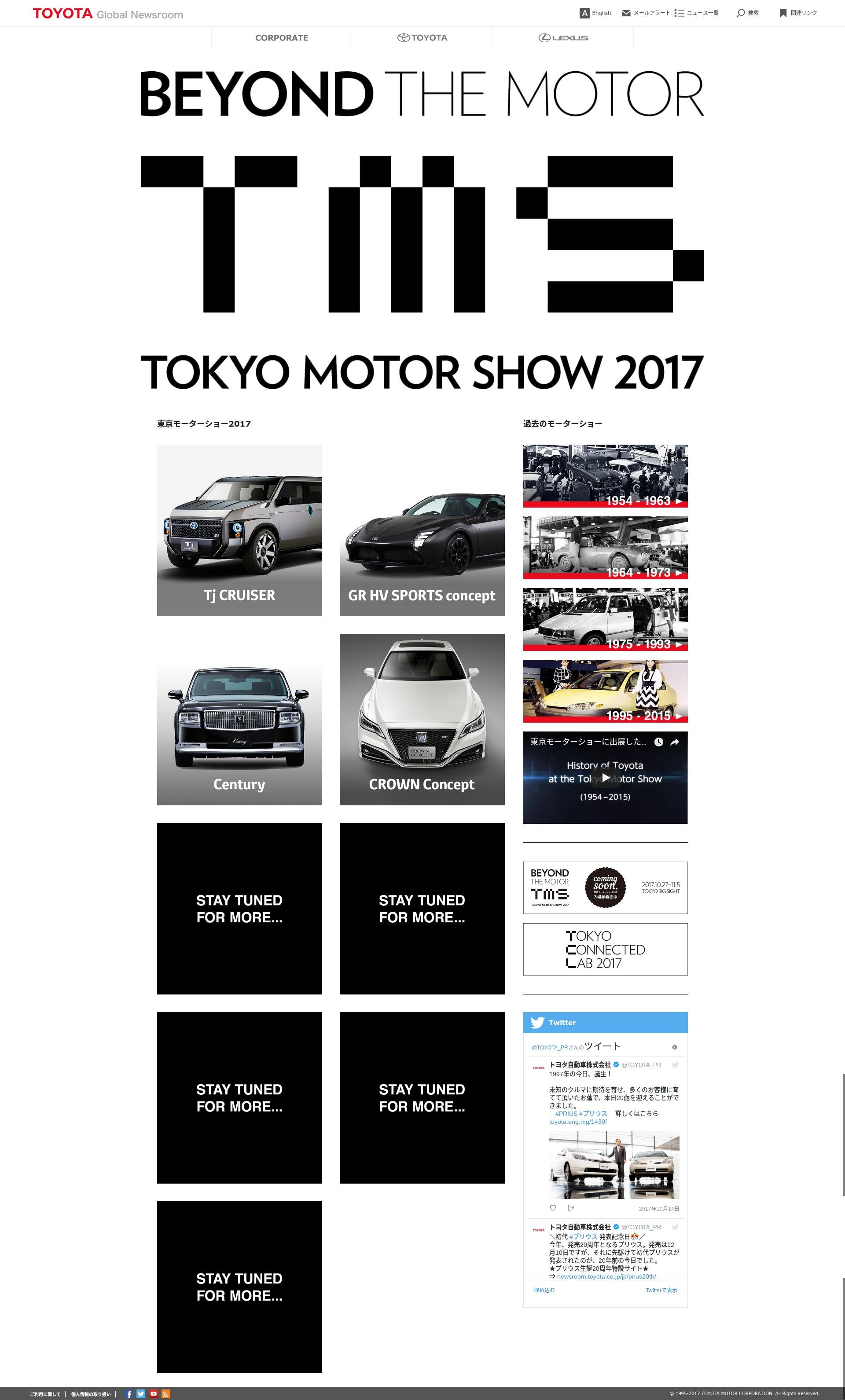 東京モーターショー2017 特設サイト トヨタグローバルニュースルーム (2)
