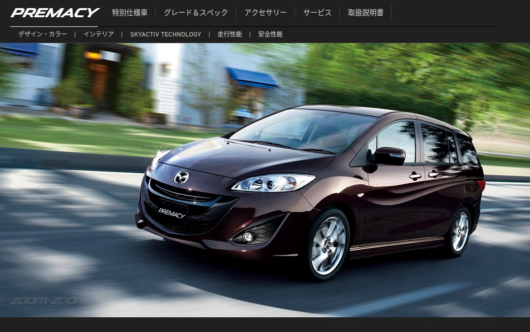 【MAZDA】プレマシー SKYACTIV TECHNOLOGY搭載車
