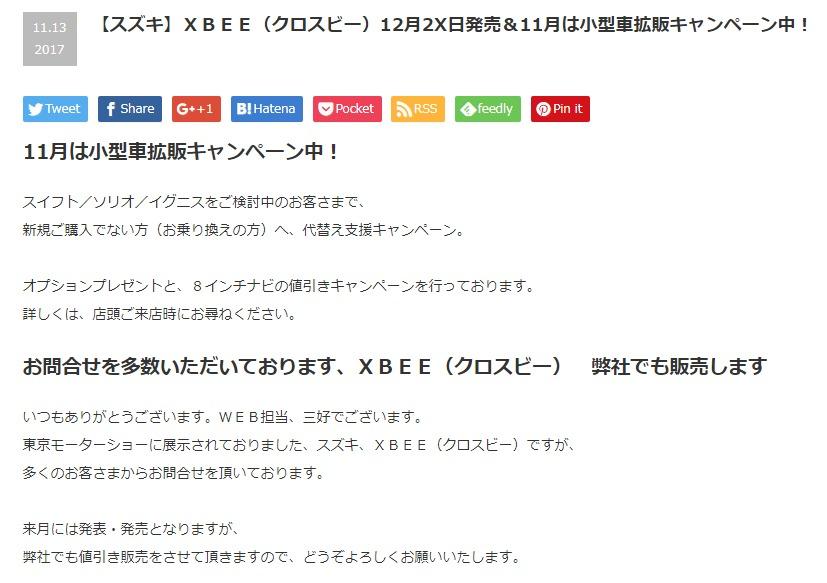 XBEE発表日