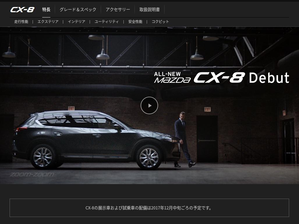 【MAZDA】新型 CX 8|クロスオーバー SUV – マツダ