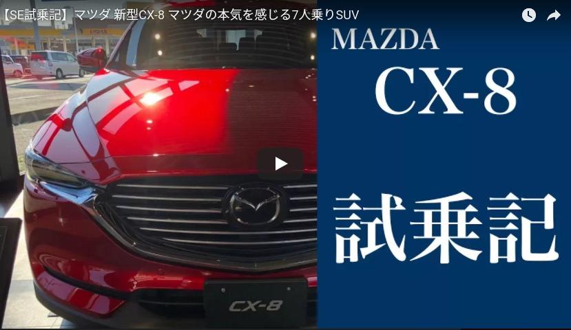 8 【SE試乗記】マツダ 新型CX 8 マツダの本気を感じる7人乗りSUV YouTube