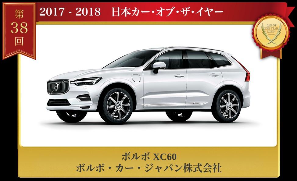第38回 2017 – 2018 日本カー・オブ・ザ・イヤー 日本カー・オブ・ザ・イヤー公式サイト