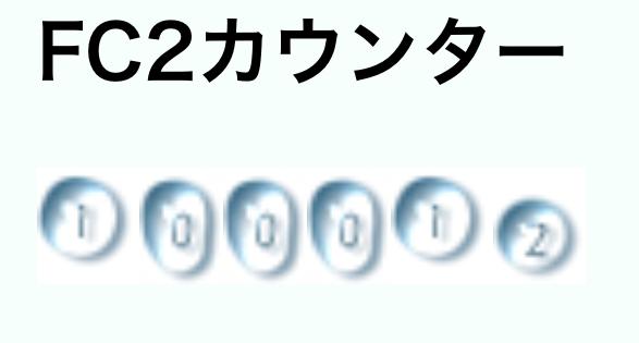10万アクセス